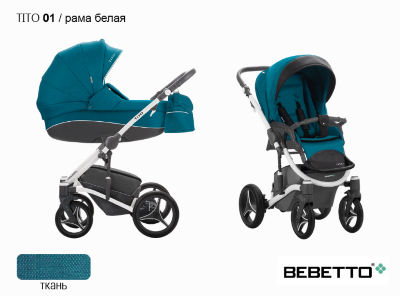 BEBETTO` TITO коляска модульная 2в1 БУ