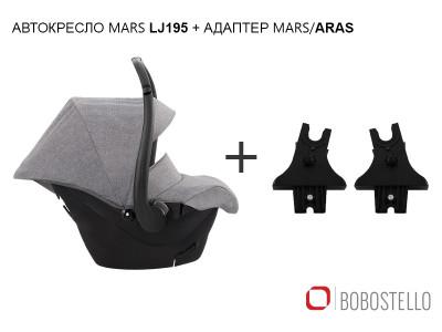 BOBOSTELLO` MARS автокресло от 0 до 1 года (0-13кг) с адаптером