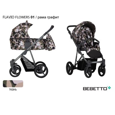 BEBETTO` FLAVIO FLOWERS коляска модульная 3в1