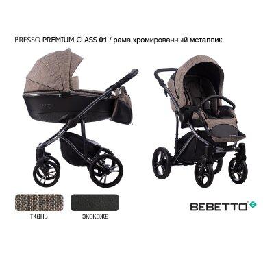 BEBETTO` BRESSO PREMIUM CLASS (экокожа+ткань) коляска модульная 3в1